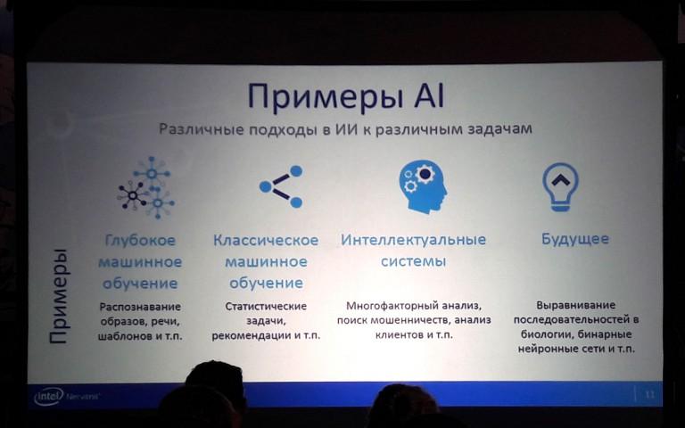 Семинар познакомил с последними разработками в области систем искусственного интеллекта