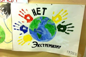 Молодежь говорит: «Нет экстремизму!»