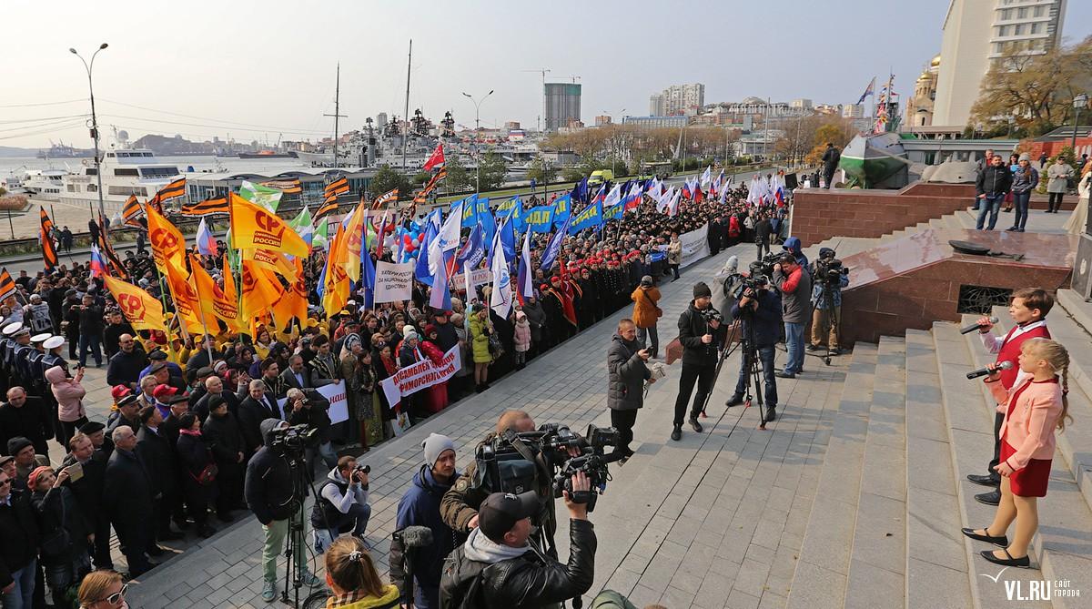Митинг в День народного единства во Владивостоке