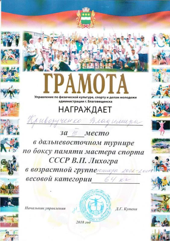 Курсанты стали призёрами Дальневосточного турнира по боксу