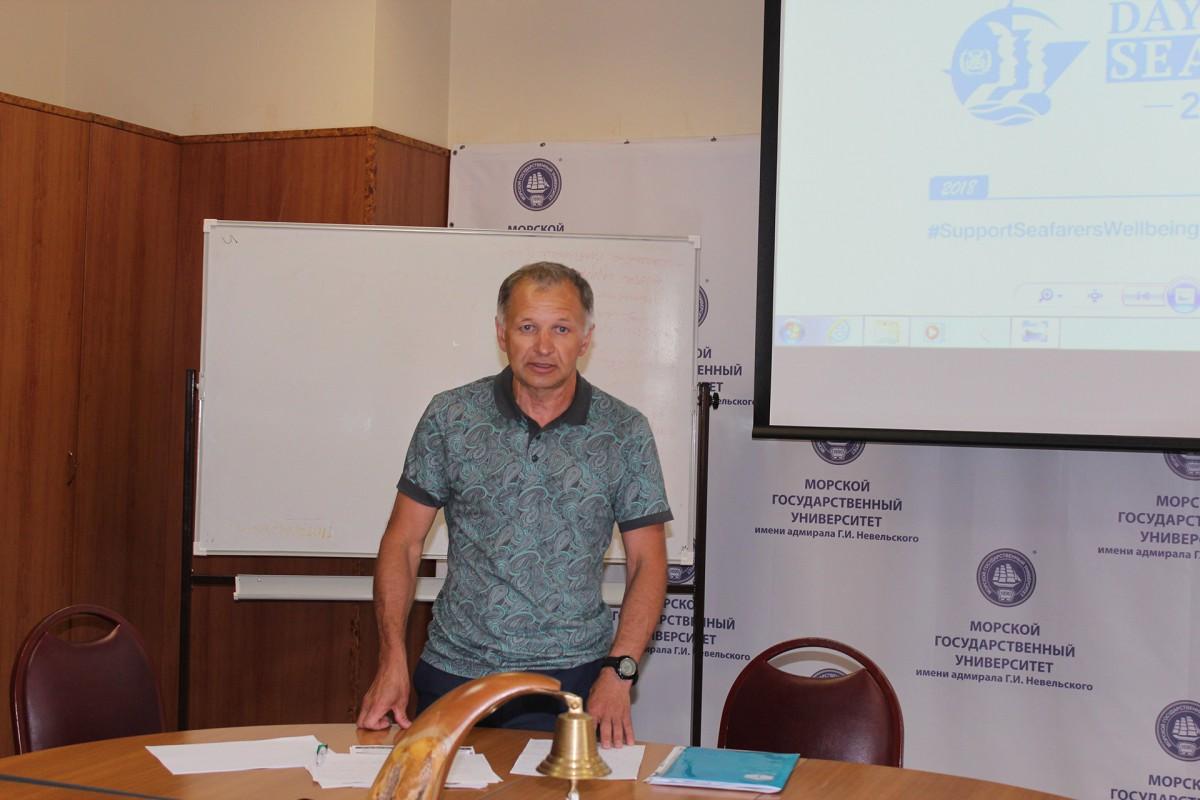 Day of the Seafarer 2018 в дни Всероссийской научно-методической конференции «Вопросы качества морского образования»