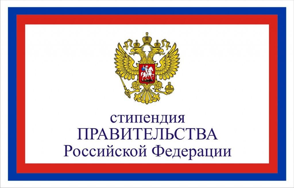 Аспиранты стали стипендиатами Правительства РФ