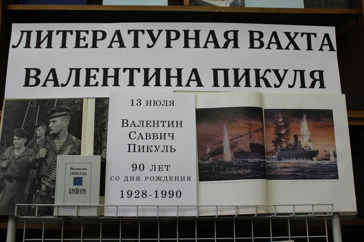 Литературная вахта Валентина Пикуля