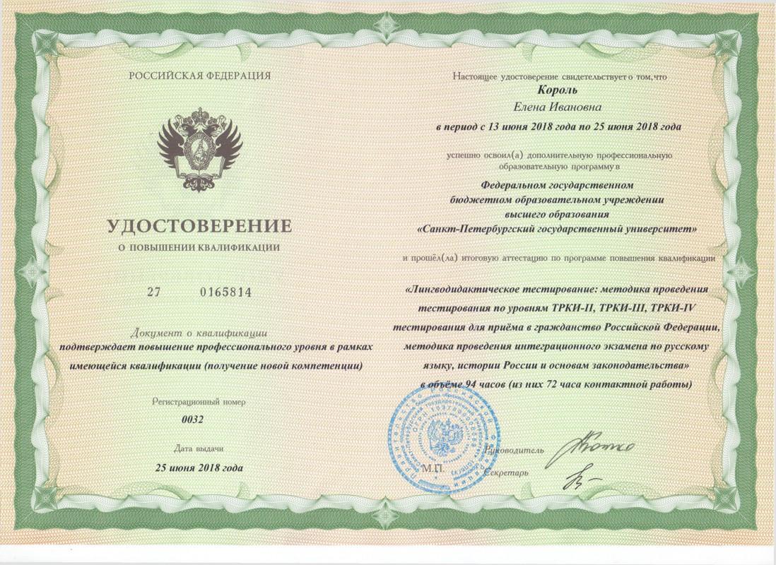 Первый полноуровневый тестер по русскому языку как иностранному