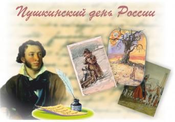 Стихи А.С. Пушкина звучали на разных языках