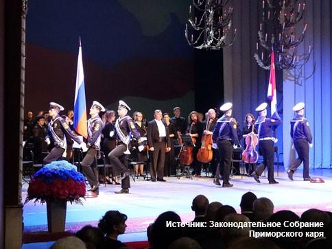 Краевое торжественное собрание, посвященное Дню России