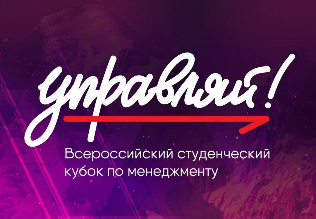 Студенты ФУМТЭ решили побороться за Кубок по менеджменту «Управляй!»