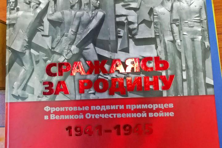 Курсанты МТК узнали о героях войны, чьи имена носят улицы Владивостока