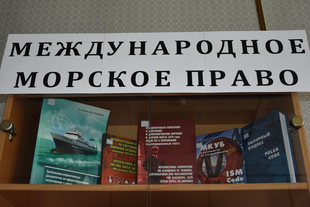 Выставка книг по международному морскому праву