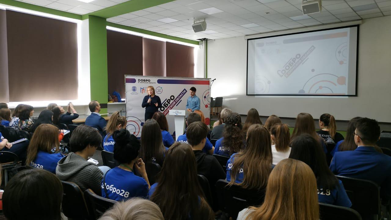 Форум «Добровольцы Амура – 2019» завершился в Приамурье