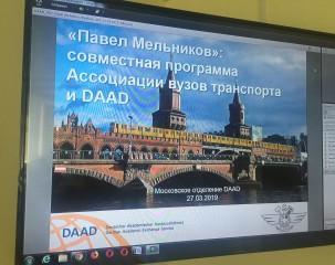 Invitation to internship in Germany at the Pavel Melnikov webinar