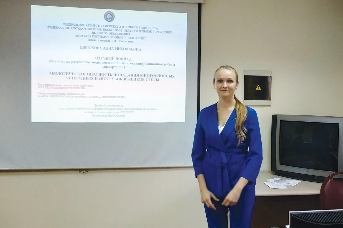 Успешная защита научного доклада аспиранта состоялась на факультете экологической безопасности и освоения шельфа