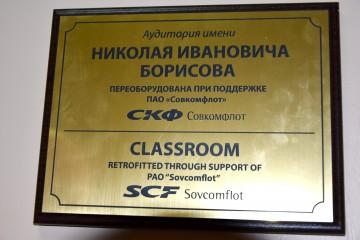 Новый мультимедийный класс от ПАО «Совкомфлот»