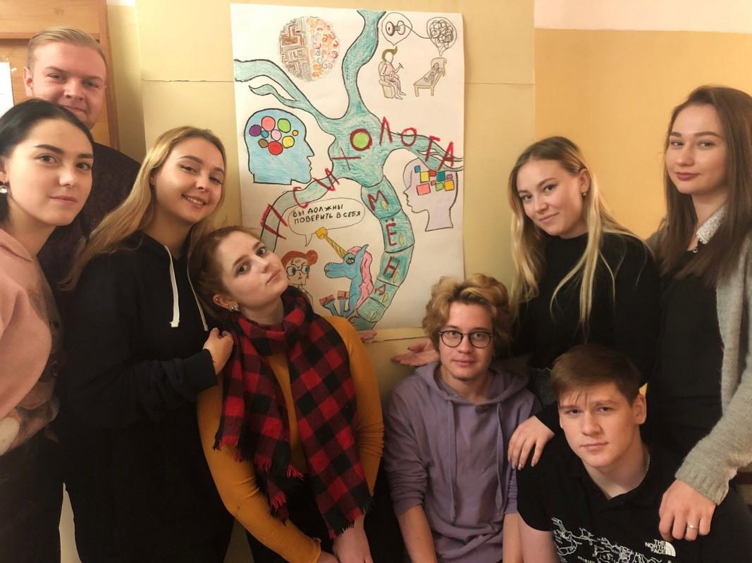 Студенты МФГТ отметили День психолога