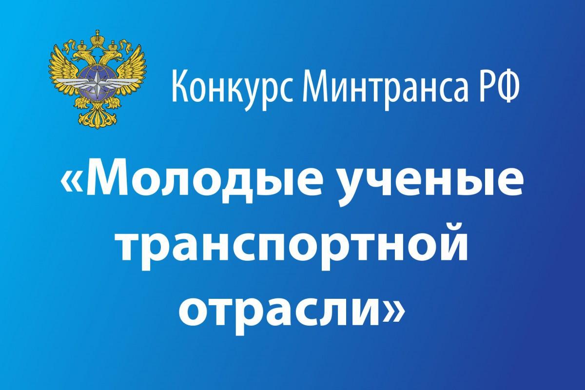 Молодым ученым вручены памятные знаки Минтранса РФ