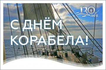 С Днем корабела!