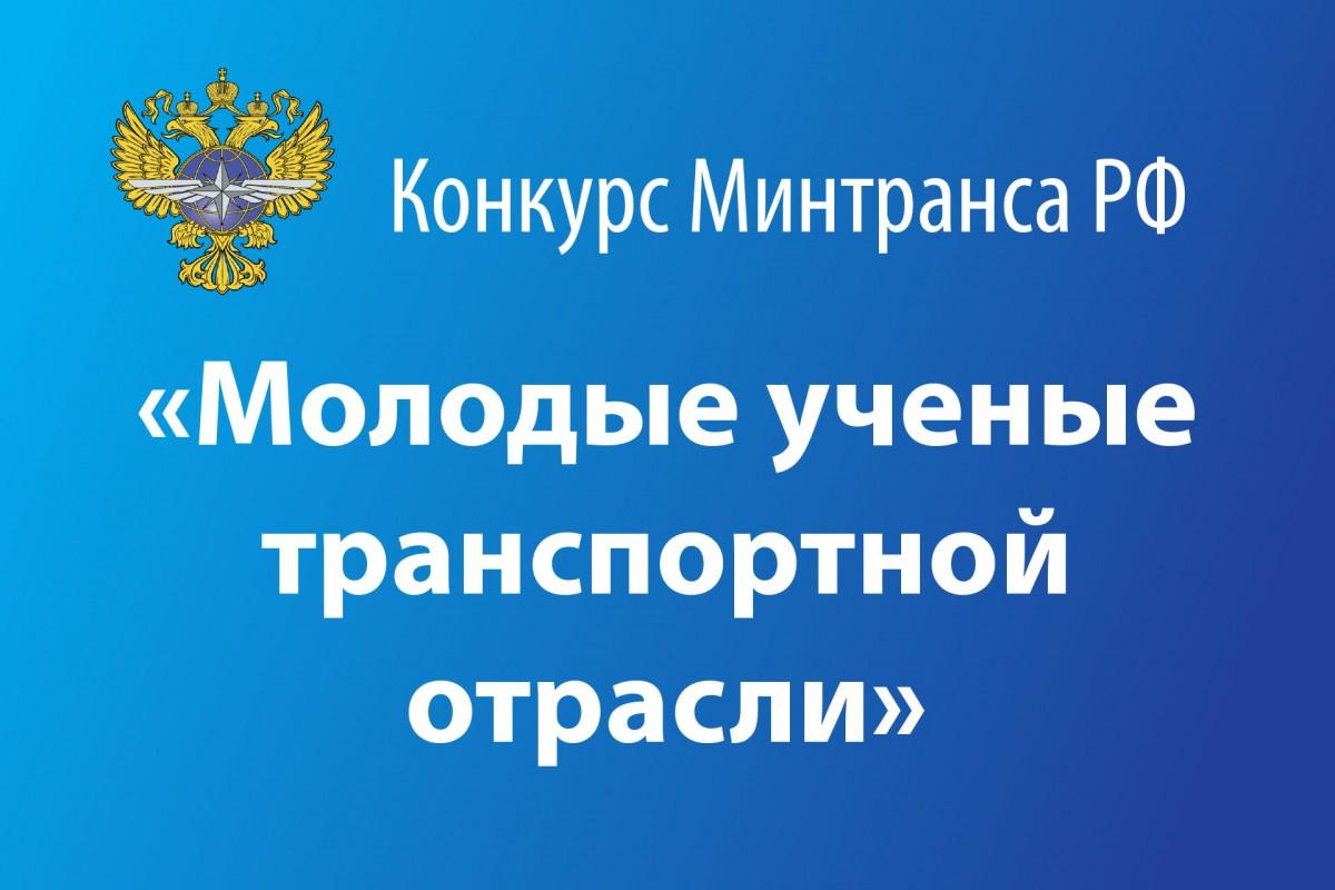 Поздравляем аспирантов с победой в конкурсе Минтранса России