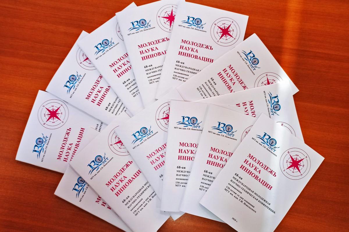 Торжественное открытие 68-ой Международной молодежной научно-технической конференции «Молодежь. Наука. Инновации»