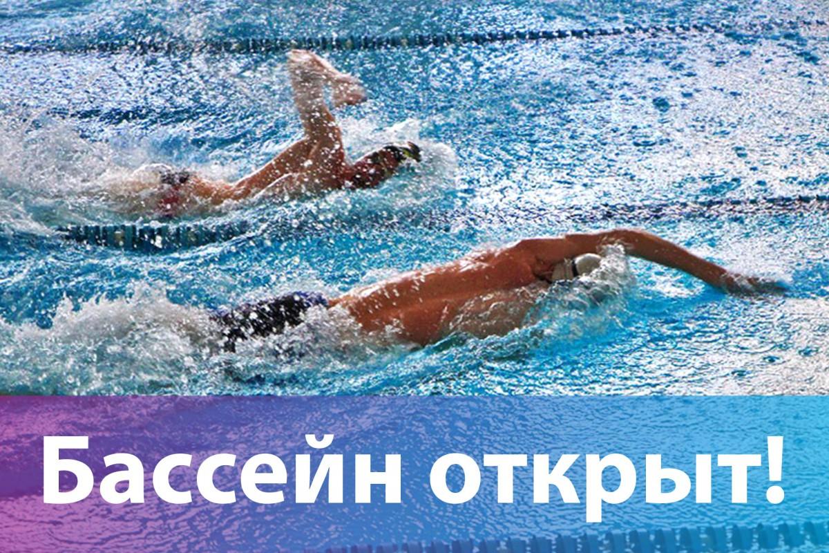 Возобновилась работа бассейна в университете
