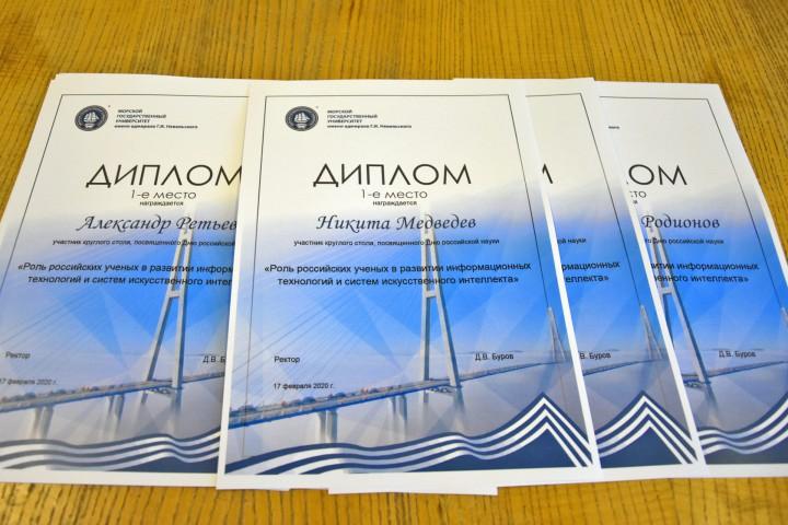 Вручены дипломы за лучшие доклады на научном семинаре