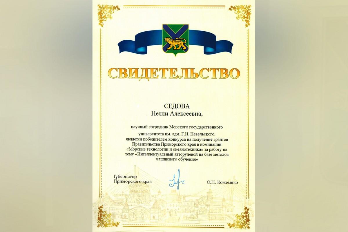Доцент Нелли Седова удостоилась гранта Правительства Приморья за работу в области безопасности судовождения