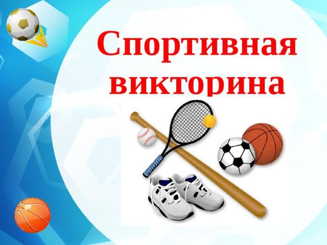 Викторина «Знатоки спорта»
