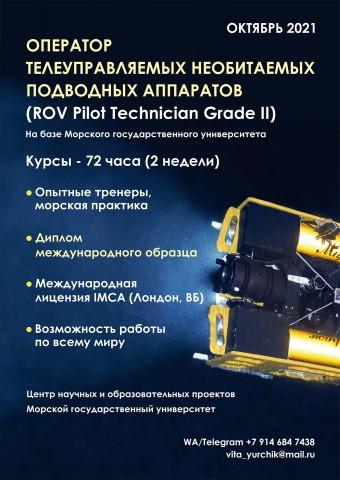 Международный диплом для операторов подводных роботов