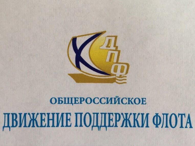 База сильного флота — разумная экономическая политика. Интервью председателя ДПФ Михаила Ненашева (ИА Регнум от 09.02.2021)
